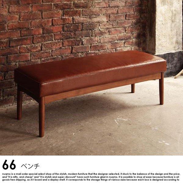 ブルックリンスタイルリビングダイニングセット 66【ダブルシックス】4点セット(テーブル+ソファ1脚+アームソファ1脚+ベンチ1脚)(W150) の商品写真その5