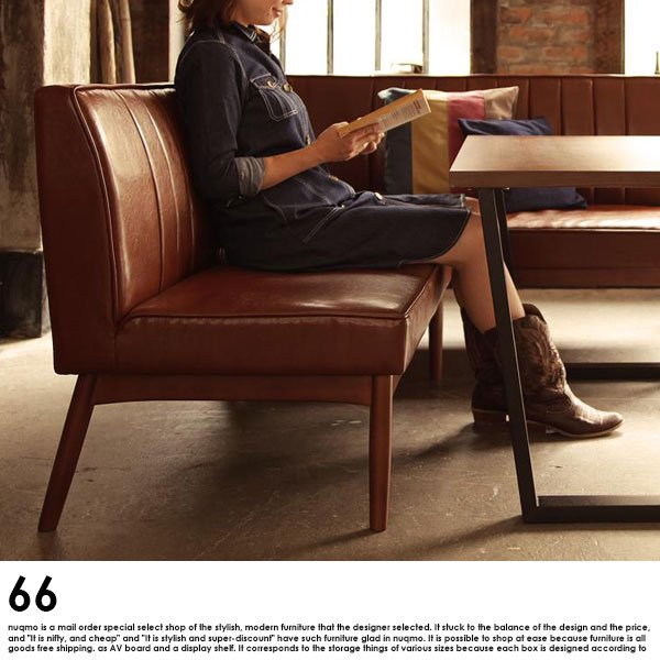 ブルックリンスタイルリビングダイニングセット 66【ダブルシックス】4点セット(テーブル+ソファ1脚+アームソファ1脚+ベンチ1脚)(W150) の商品写真その9