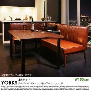ブルックリンスタイルリビングダイニングセット YORKS【ヨークス】3点セット(テーブル+ソファ1脚+アームソファ1脚)(W150)