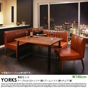 ブルックリンスタイルリビングダイニングセット YORKS【ヨークス】4点セット(テーブル+ソファ1脚+アームソファ1脚+チェア1脚)(W150)