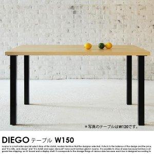 西海岸スタイルリビングダイニングセット DIEGO【ディエゴ】ダイニングテーブル(W150)  送料無料(沖縄・離島配送不可)【代引不可・時間指定不可】
