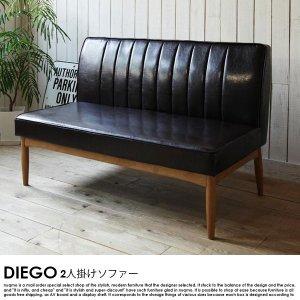 西海岸スタイルソファ DIEGO【ディエゴ】レザーバックレストソファ