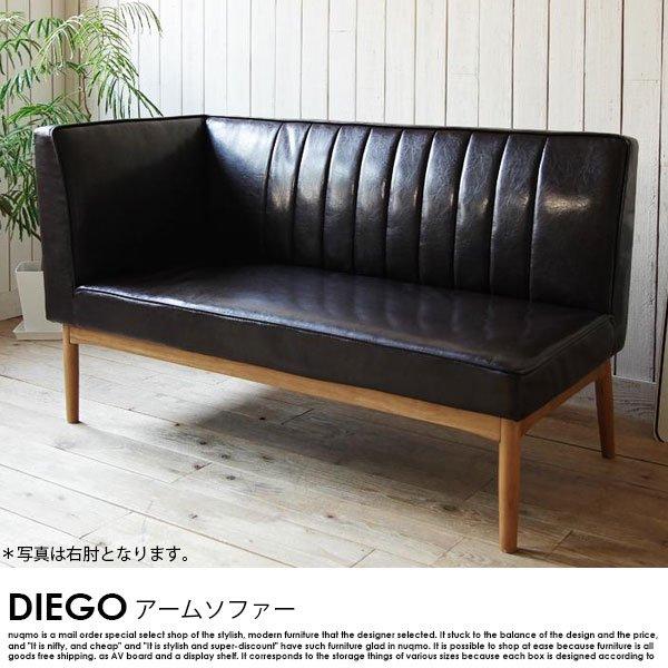 西海岸スタイルソファ DIEGO【ディエゴ】レザーアームソファの商品写真大