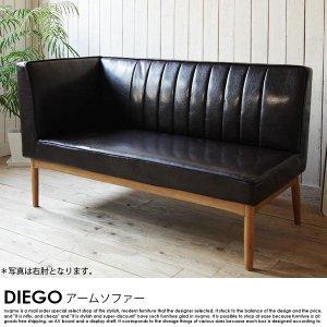 西海岸スタイルソファ DIEGO【ディエゴ】レザーアームソファ