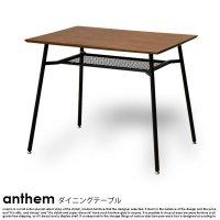 anthem【アンセム】シリーの商品写真