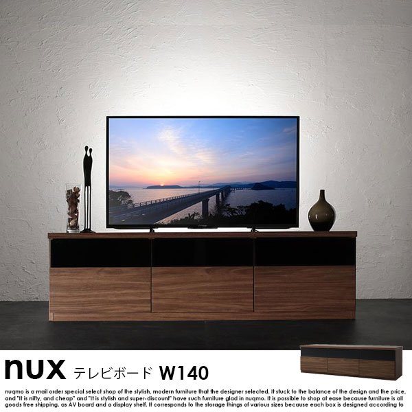 シンプルモダンリビングシリーズ nux【ヌクス】テレビボードW140【沖縄・離島も送料無料】