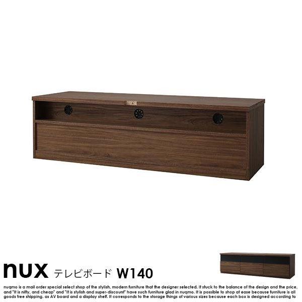 シンプルモダンリビングシリーズ nux【ヌクス】テレビボードW140【沖縄・離島も送料無料】 の商品写真その5
