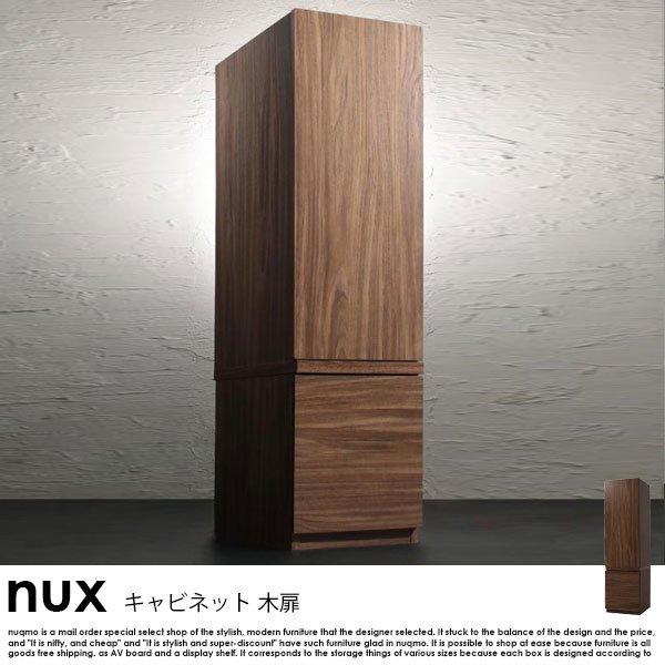 シンプルモダンリビングシリーズ nux【ヌクス】キャビネット 木扉【沖縄・離島も送料無料】