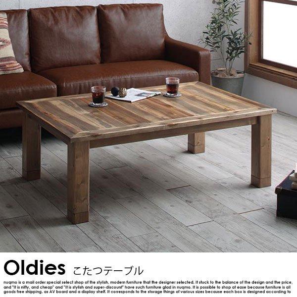 エイジング加工古木風ヴィンテージデザインこたつテーブル Oldies【オールディーズ】4尺長方形(80×120cm)【沖縄・離島も送料無料】