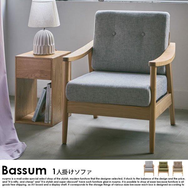 北欧ソファ デザインソファ Bassum【バッスム】1人掛けソファの商品写真大