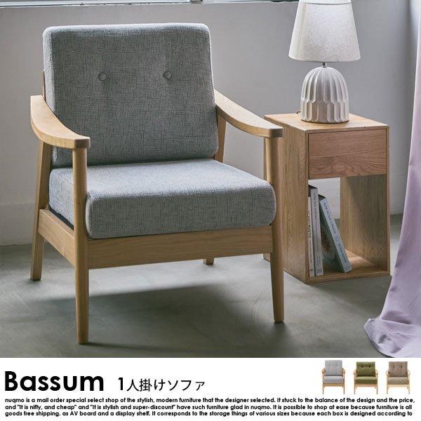 北欧ソファ デザインソファ Bassum【バッスム】1人掛けソファ の商品写真その10