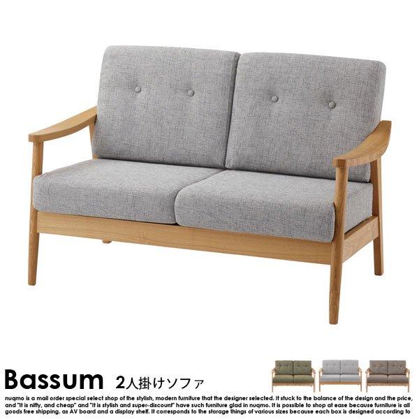 北欧ソファ デザインソファ Bassum【バッスム】2人掛けソファの商品写真大