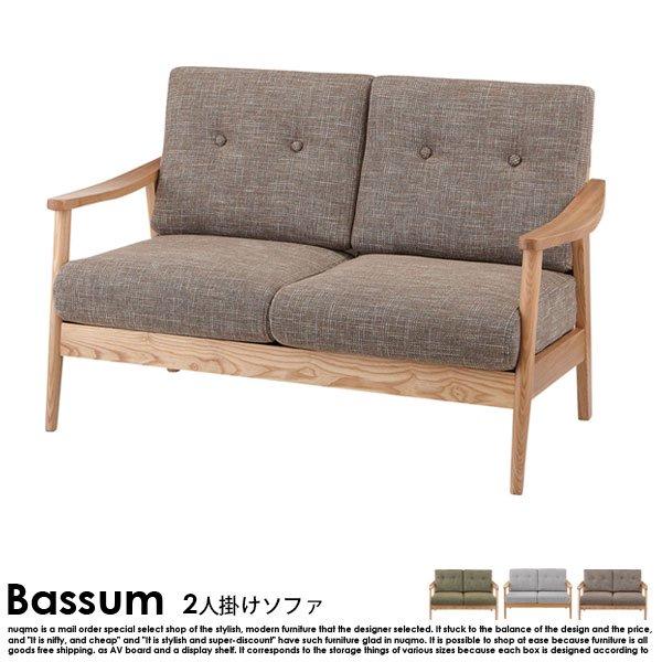 北欧ソファ デザインソファ Bassum【バッスム】2人掛けソファ の商品写真その2
