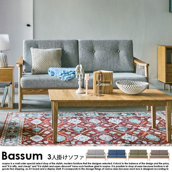 北欧ソファ デザインソファ Bassum【バッスム】3人掛けソファの商品写真大