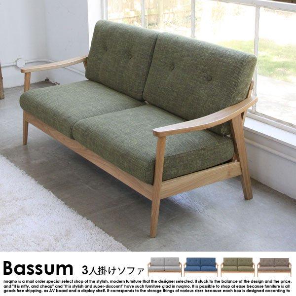 北欧ソファ デザインソファ Bassum【バッスム】3人掛けソファの商品写真その1
