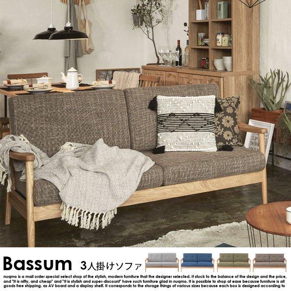 北欧ソファ デザインソファ Bassum【バッスム】3人掛けソファ の商品写真その2