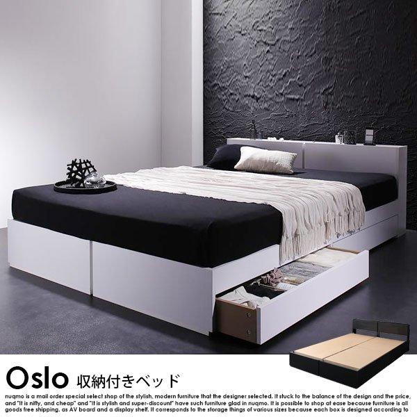 棚・コンセント付き収納ベッド Oslo【オスロ】ベッドフレームのみ シングル