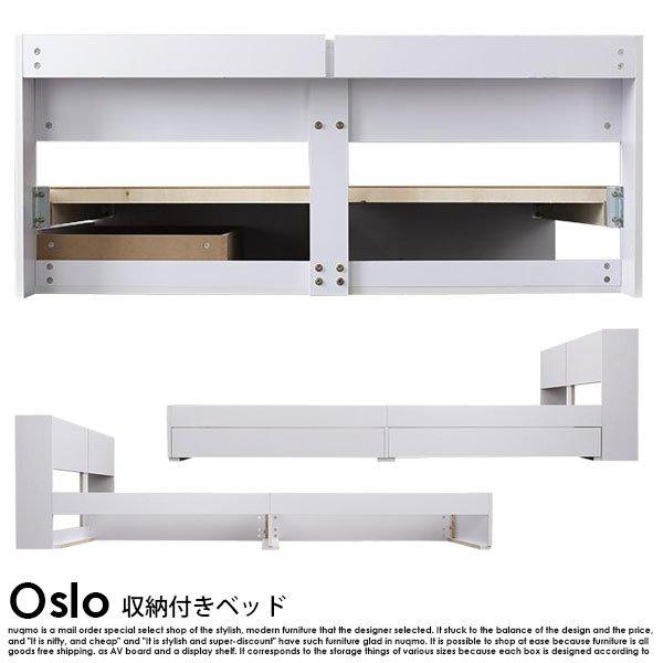 棚・コンセント付き収納ベッド Oslo【オスロ】ベッドフレームのみ シングル の商品写真その5