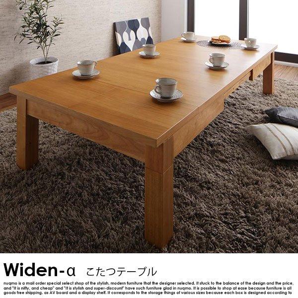 のび〜るこたつテーブル Widen-α【ワイデンアルファ】長方形(80×120〜180cm)【沖縄・離島も送料無料】