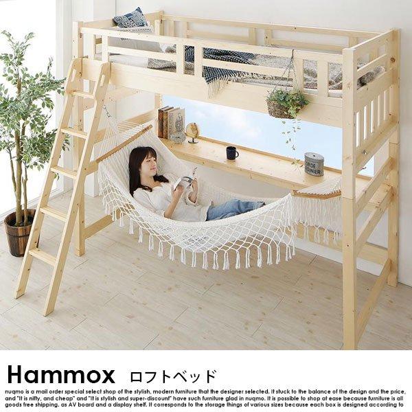 ハンモック付ロフトベッド Hammox【ハンモックス】シングル 送料無料(沖縄・離島除く)【代引不可】
