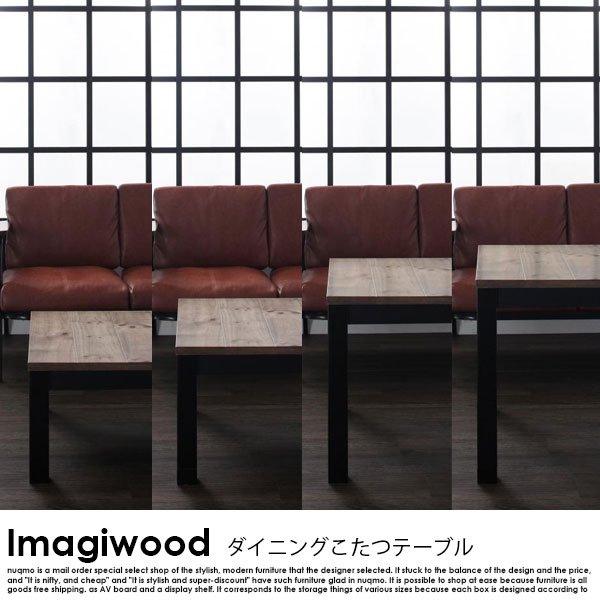 高さが調節できる古材風ヴィンテージデザインこたつテーブル  Imagiwood【イマジウッド】長方形(80×120)沖縄・離島も送料無料 の商品写真その5