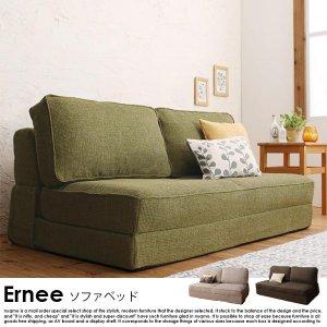 フロアソファーベッド Erneの商品写真