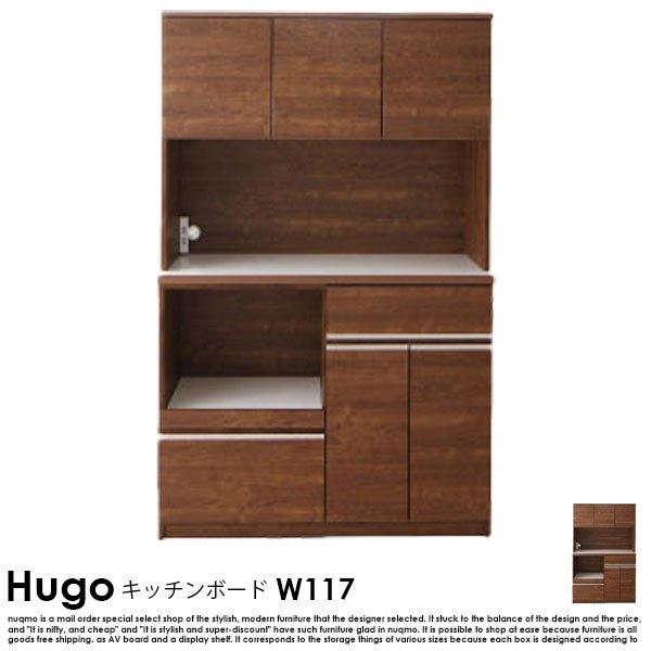ハイカウンター食器棚 Hugo【ユーゴー】...