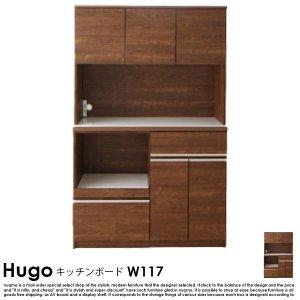 ハイカウンター食器棚 Hugoの商品写真
