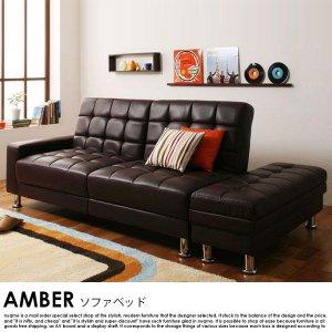レザーソファベッド AMBERの商品写真