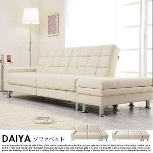 レザーソファベッド DAIYAの商品写真