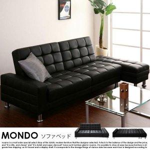 レザーソファーベッド MONDの商品写真