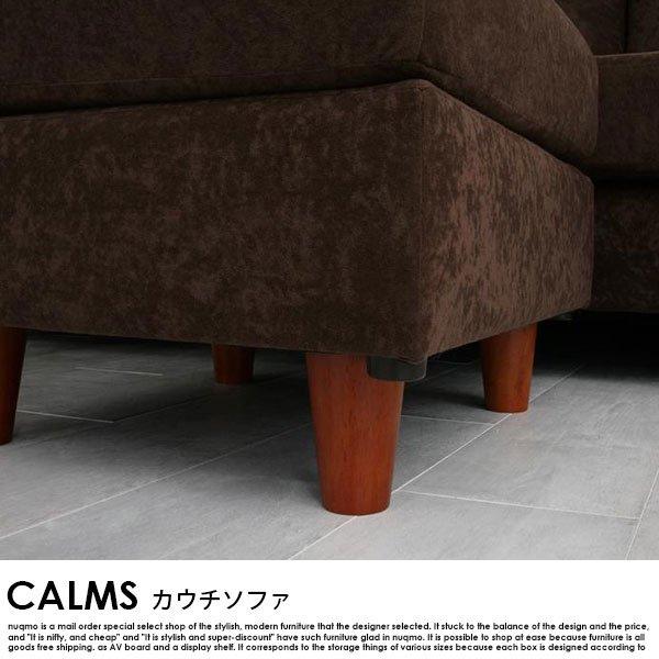 日本製カウチソファー CALMS【カームス】 の商品写真その5