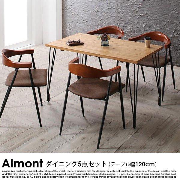 ヴィンテージダイニング Almont【オルモント】5点セット(テーブル+チェア4脚) W120の商品写真大