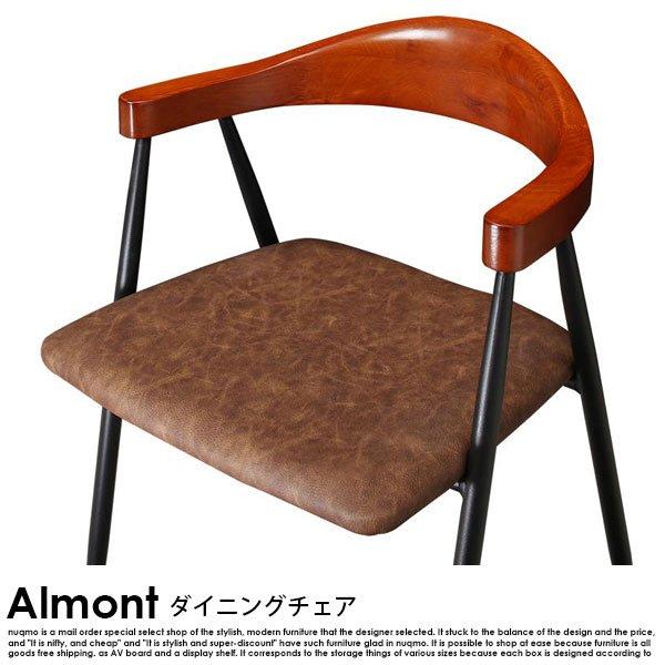 ヴィンテージダイニング Almont【オルモント】5点セット(テーブル+チェア4脚) W120 の商品写真その3