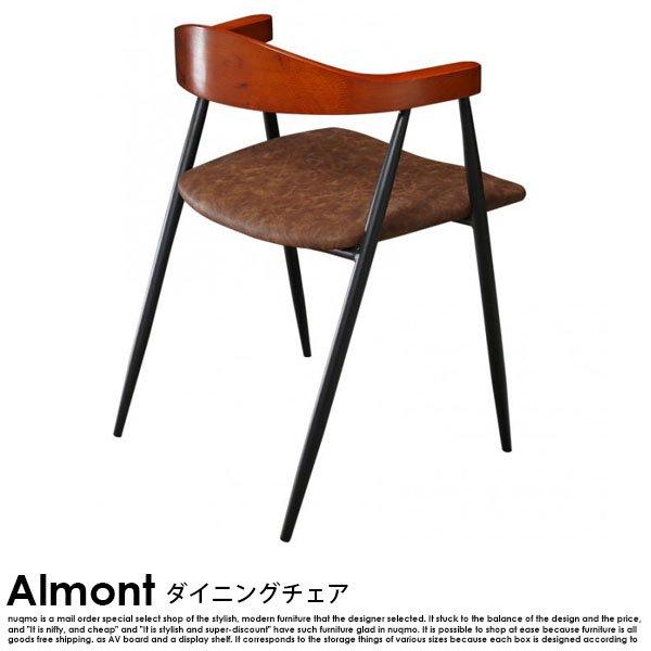 ヴィンテージダイニング Almont【オルモント】5点セット(テーブル+チェア4脚) W120 の商品写真その4