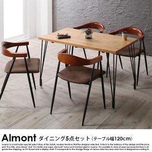 ヴィンテージダイニング Almont【オルモント】5点セット(テーブル+チェア4脚) W120の商品写真
