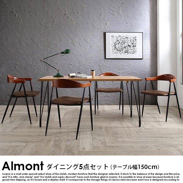ヴィンテージダイニング Almont【オルモント】5点セット(テーブル+チェア4脚) W150の商品写真大