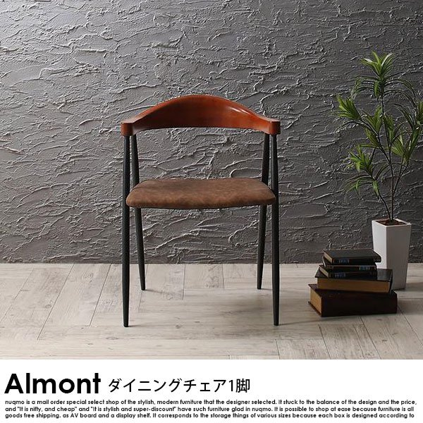 ヴィンテージダイニング Almont【オルモント】5点セット(テーブル+チェア4脚) W150の商品写真その1