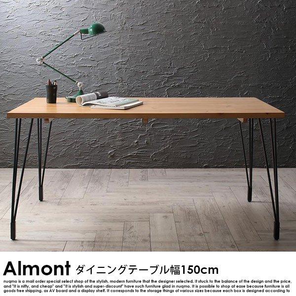 ヴィンテージダイニング Almont【オルモント】5点セット(テーブル+チェア4脚) W150 の商品写真その2