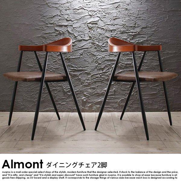 ヴィンテージダイニング Almont【オルモント】ダイニングチェア 2脚組の商品写真大
