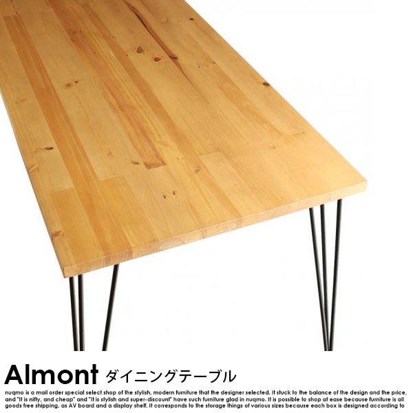 ヴィンテージダイニング Almont【オルモント】ダイニングテーブル W120の商品写真その1