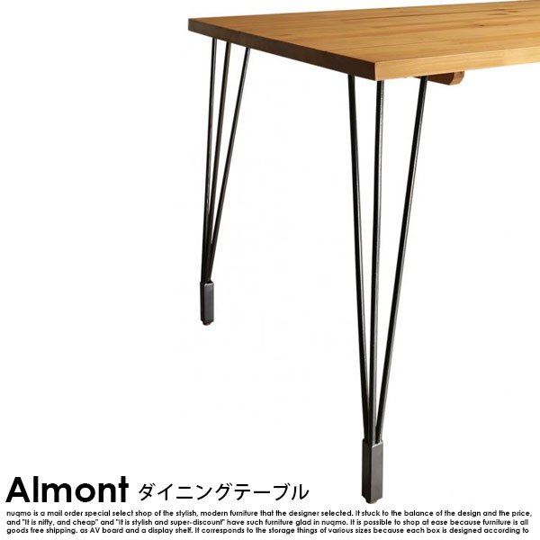 ヴィンテージダイニング Almont【オルモント】ダイニングテーブル W150 の商品写真その2