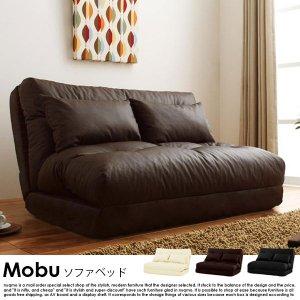 フロアレザーソファベッド Moの商品写真