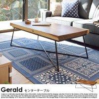 無垢材テーブル Gerald【の商品写真