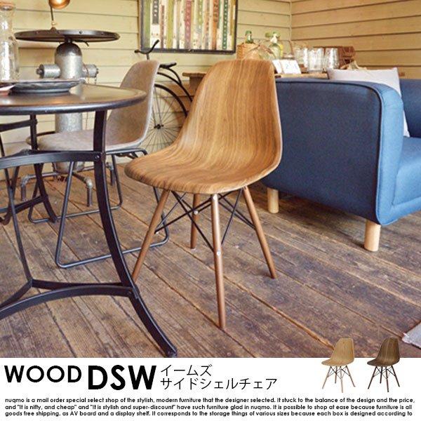 ウッド調サイドシェルチェア DSWの商品写真大