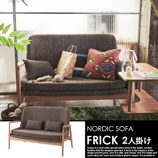 北欧ソファ デザイン FRICK【フリック】2人掛けソファ の商品写真その6