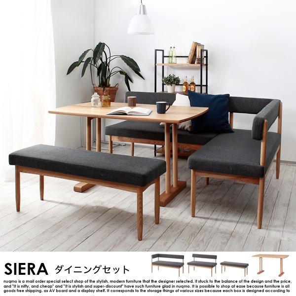 北欧デザインダイニング SIERA【シエラ】4点セットの商品写真大