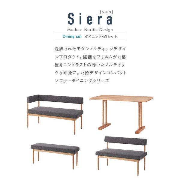 北欧デザインダイニング SIERA【シエラ】4点セット の商品写真その2