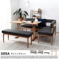 北欧デザインダイニング SIERA【シエラ】4点セットの商品写真