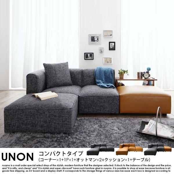 組み合わせソファ UNONU【ウノン】コンパクトタイプ(コーナー×1+1P×1+オットマン×2+クッション×1)テーブル付の商品写真大
